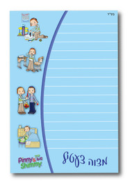 Pinny and Shimmy Mitzvah Notepad