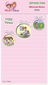 Rina and Dina Mitzvah Note Pad