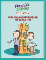 Pinny and Shimmy Aleph Bais Coloring and Activity Book