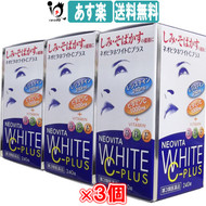 Set of 3 Kokando Vita White Plus