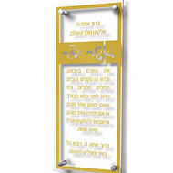Lucite Asher Yatzar- Traditional (Gold)