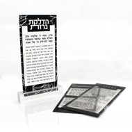 Waterdale Lucite Card Set (Hadlokat Neirot, Kiddush & Havdalah) (7C2F69)