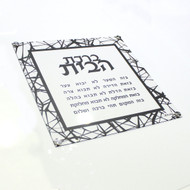 Waterdale Lucite Birchat Habayit Plaque - Basic (WD-BH-BSC)