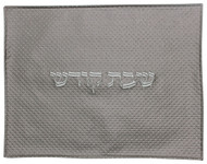 Majestic Collection Vinyl Challah Cover - Textured Silver