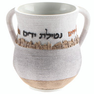 Jerusalem Art Washing Cup