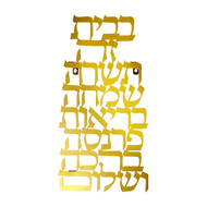 Stainless Steel Floating Letters Hebrew Home Blessing Gold