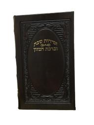 Leather Zemiros Holder - Artscroll Zemiros- Hebrew and English
