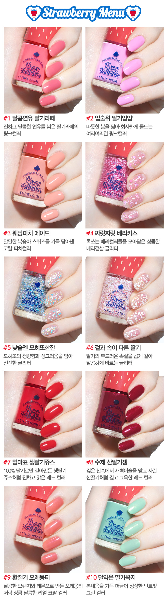 -etude-house-berry-deliciou-strawberry-souffle-nail-8ml-dscr.jpg