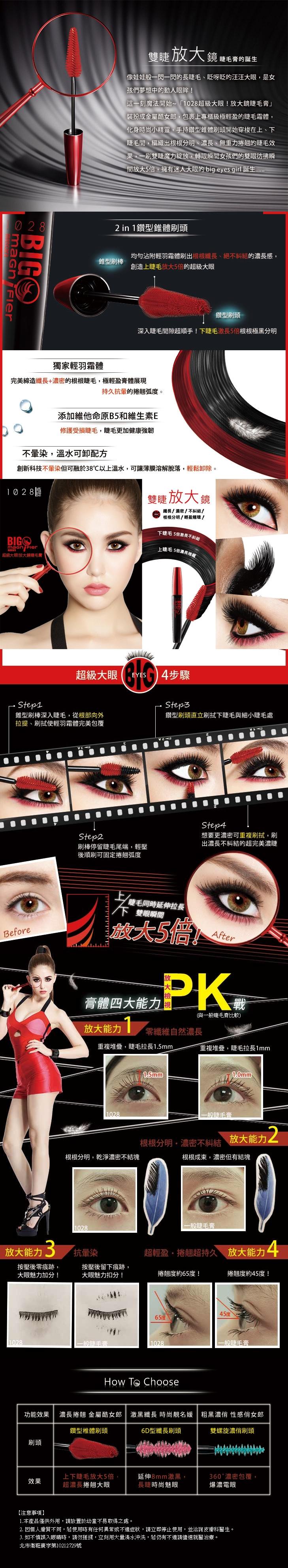 1028-big-eyes-magnifier-mascara-vert.jpg