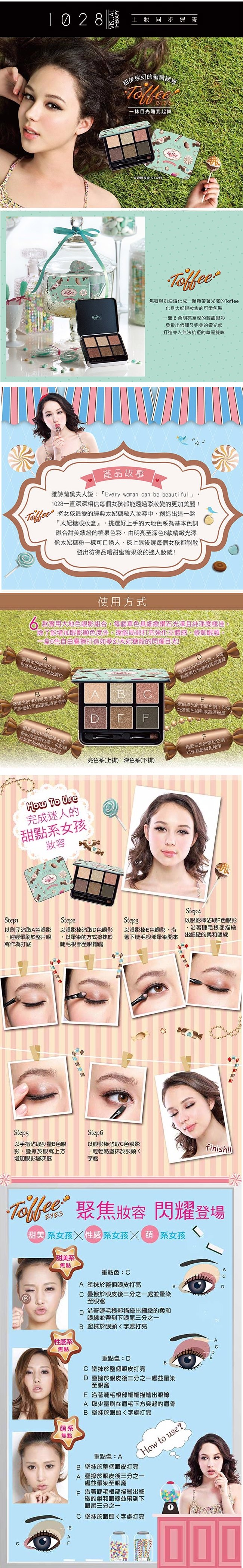 1028-visual-therapy-toffee-eyeshadow-kit.jpg