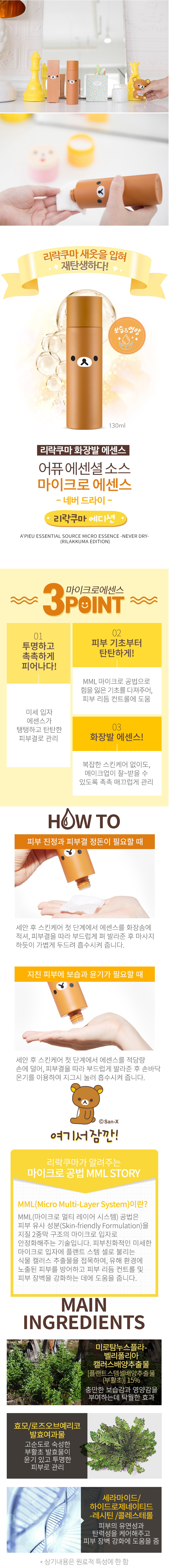 a-pieu-rilakkuma-essential-source-micro-essence-never-dry-130ml-1.jpg