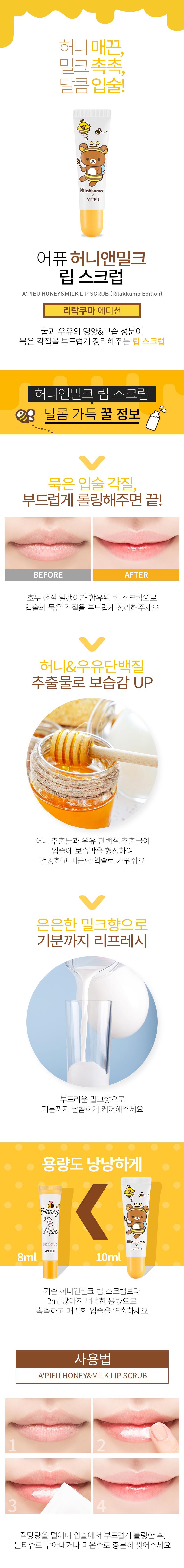 a-pieu-rilakkuma-honey-milk-lip-scrub-10ml-1.jpg