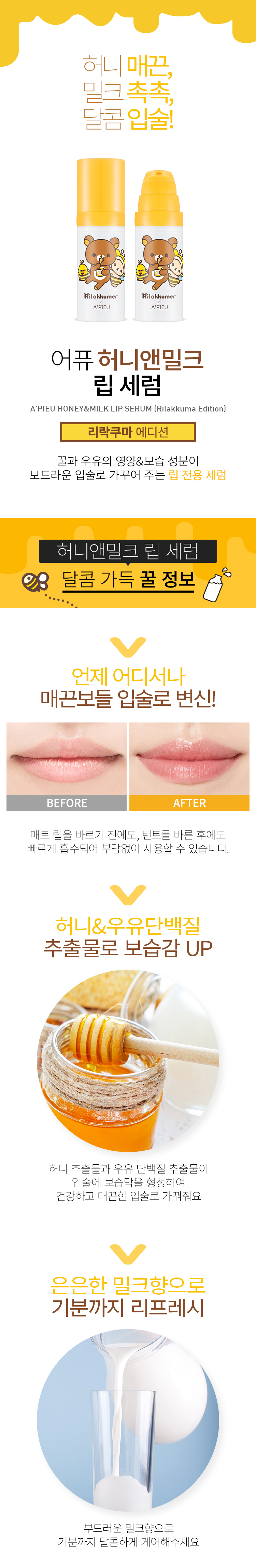 a-pieu-rilakkuma-honey-milk-lip-serum-10g-1.jpg