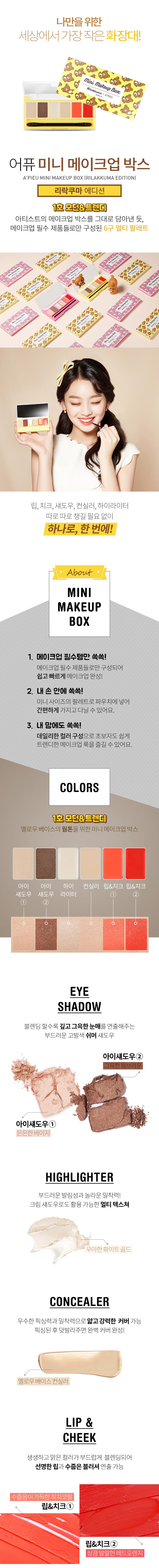 a-pieu-rilakkuma-mini-makeup-box-modern-4.jpg