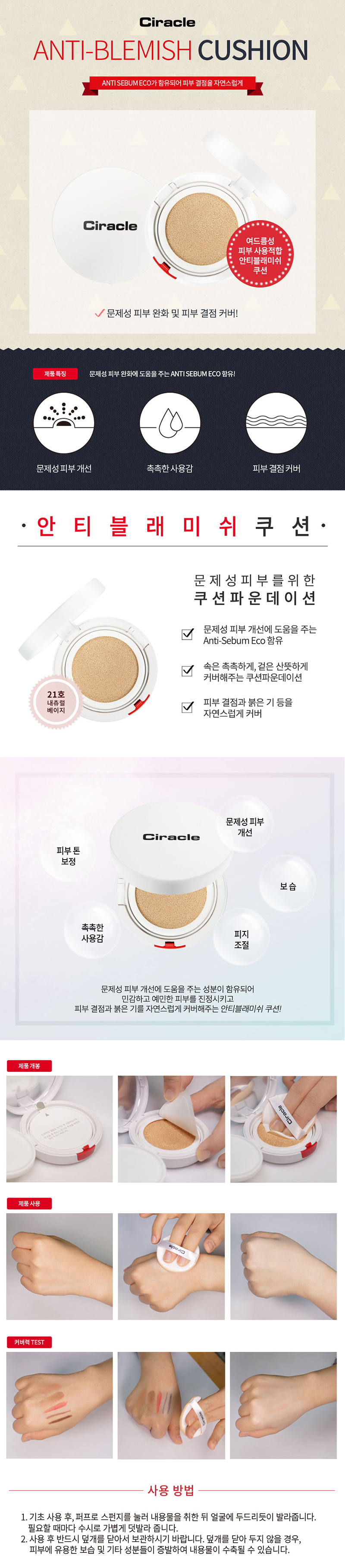ciracle-anti-blemish-cushion-15g-1.jpg