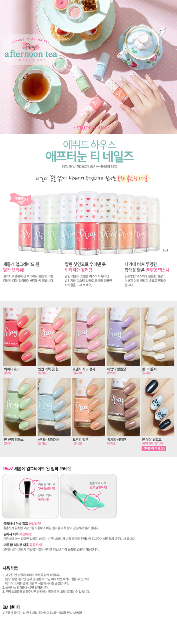 etude-house-afternoon-tea-nails-8ml-desc.jpg
