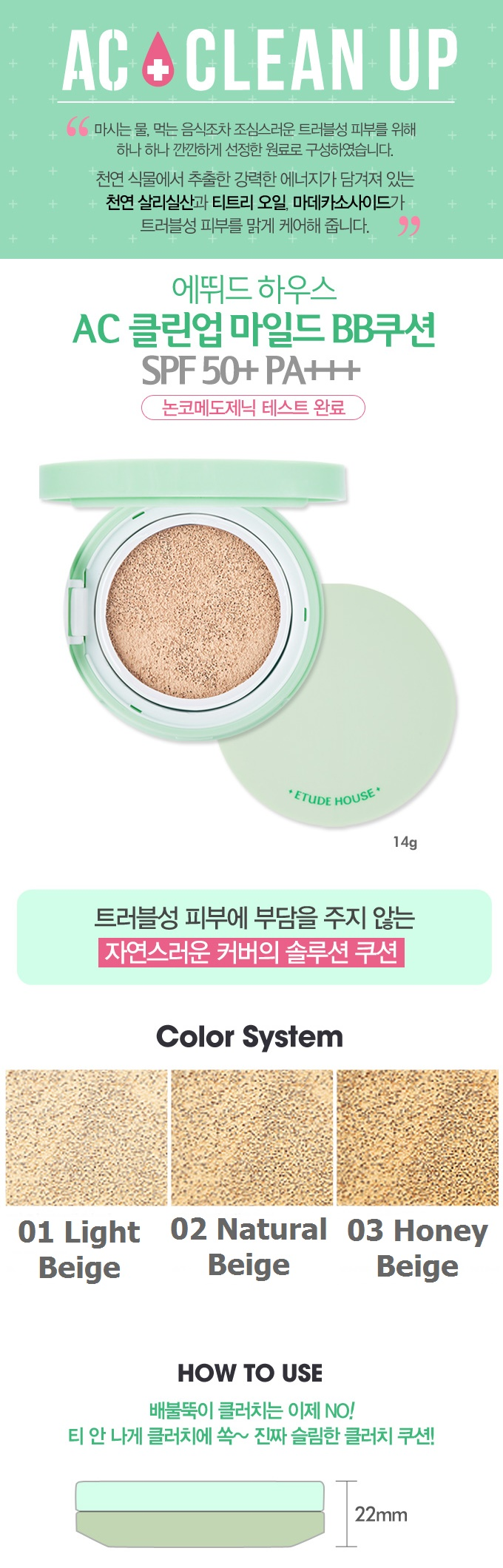 etude-house-clean-up-mild-bb-cusion-spf50-pa-1.jpg