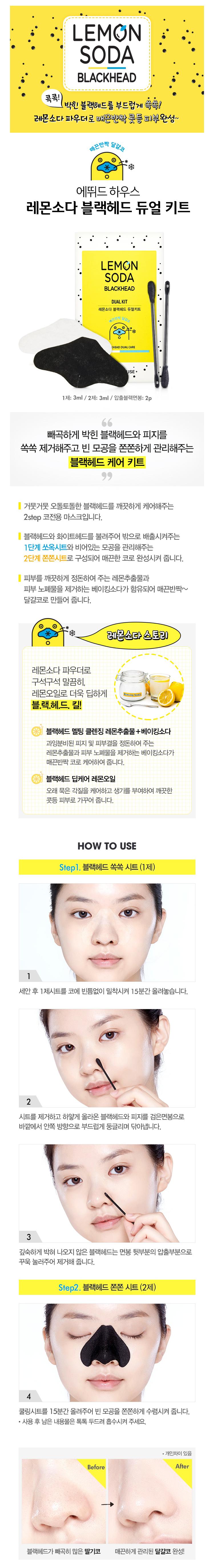 etude-house-lemon-soda-blackhead-dual-kit-1.jpg