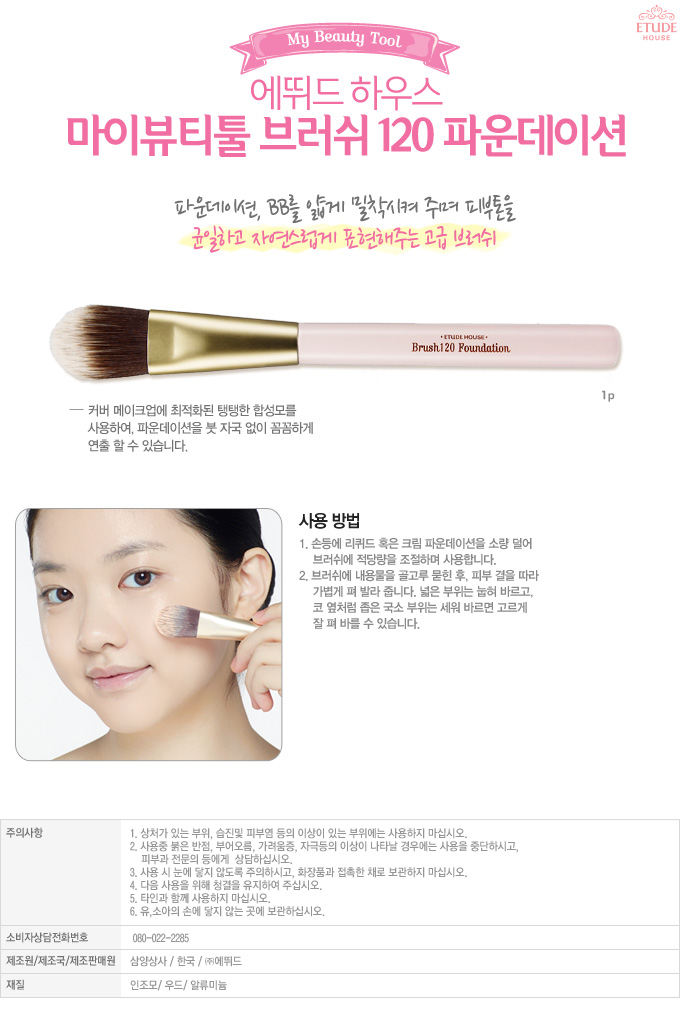 etude-house-my-beauty-tool-brush-120-foundation-1p-sub.jpg