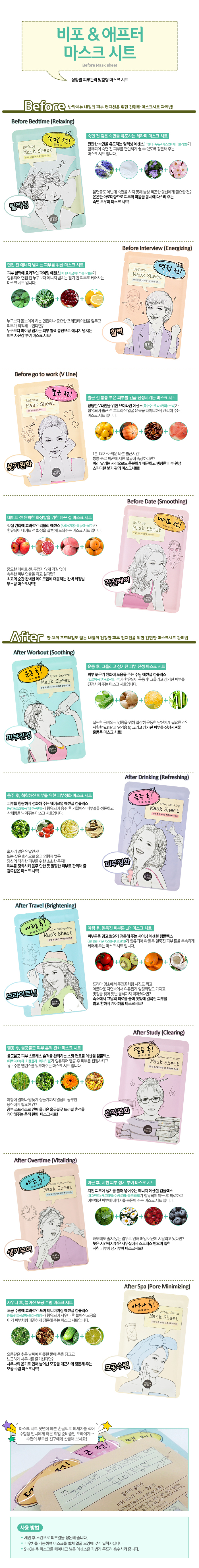 holika-holika-before-after-mask-desc.jpg