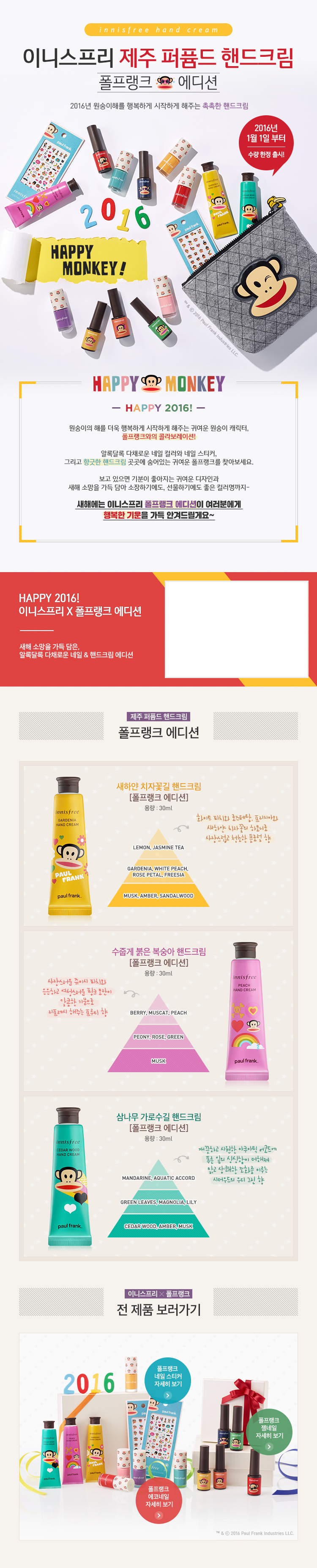 innisfree-jeju-perfumed-paul-frank-edition-hand-cream-desc.jpg