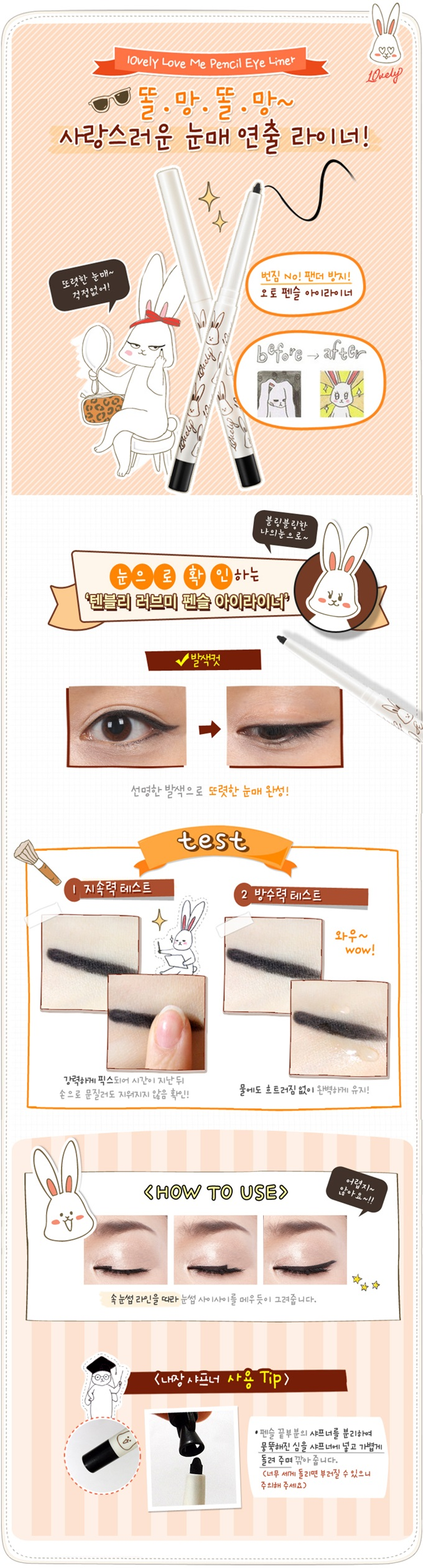 mizon-10vely-love-me-eye-liner.jpg