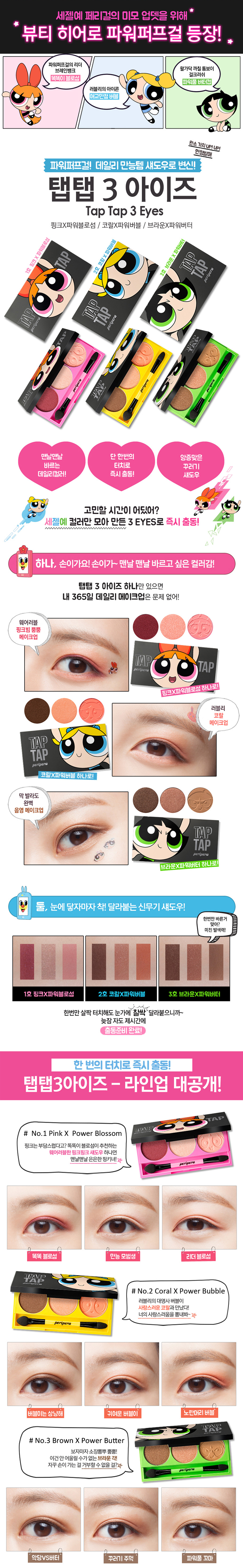 peripera-tap-tap-3-eyes-powerpuff-girls-1.jpg