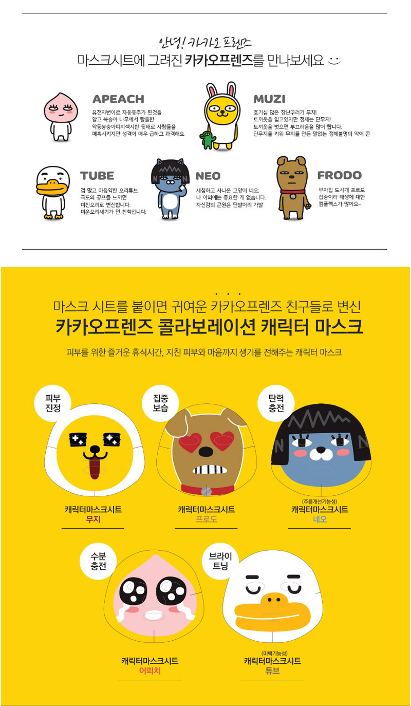 the-face-shop-character-mask-kakao-friends-set-23g-5ea-d1.jpg