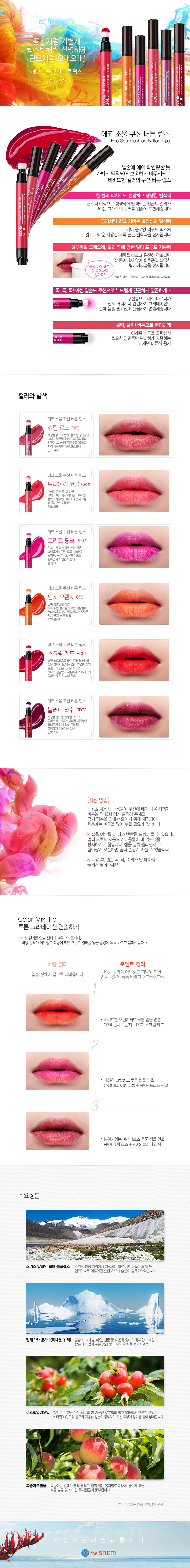 the-saem-eco-soul-cushion-button-lips-41g-desc.jpg