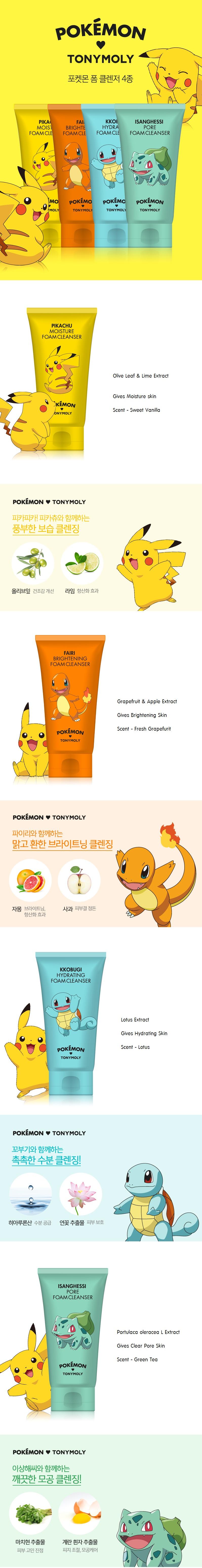 tonymoly-pokemon-foam-cleanser-150ml-2.jpg