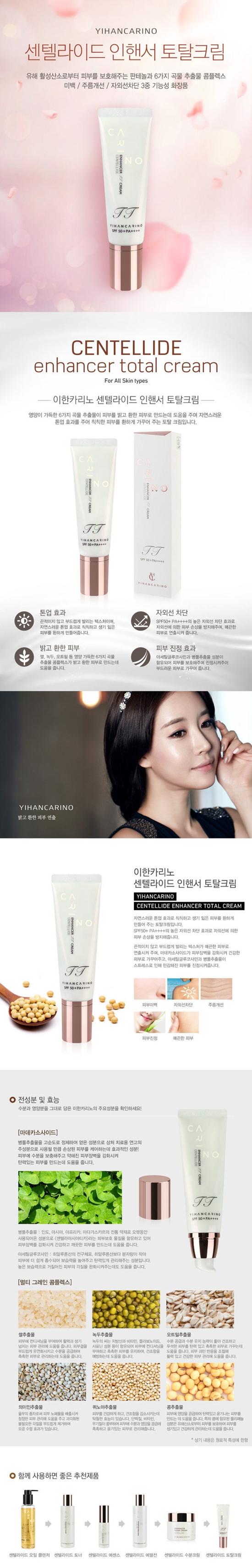 yihancarino-tt-cream-info.jpg