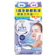 Bifesta Cleansing express Cleansing Sheet Bright up 46 Sheets