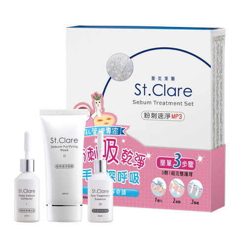 St.Clare Sebum Treatment Set