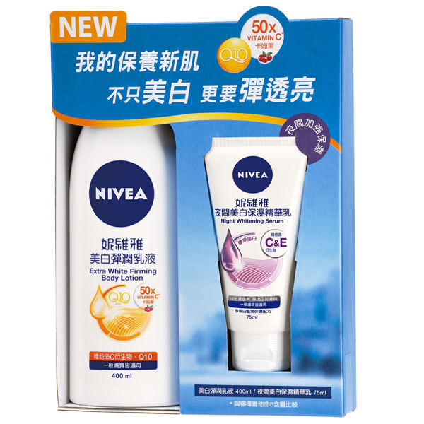 Nivea Night Whitening Serum Extra White Firming Body Lotion Set Strawberrycoco