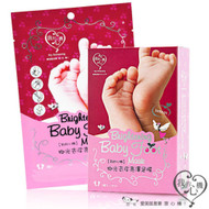 My Scheming Brightening Baby Foot Mask