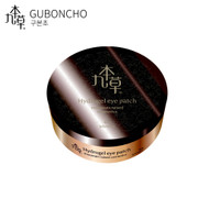 UGB Guboncho Hydrogel Eye Patch