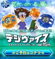 Digimon Adventure Digivice Ver 15th Yagami Taichi & Ishida Yamato SET (Mar Reissue)
