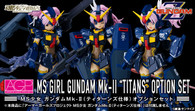 Armor Girls Project Option Set for (MS Girl Gundam Mk-II Titans Ver)