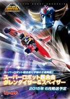BANDAI Super Robot Chogokin Grendizer & Spazer