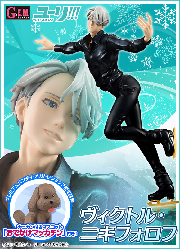 G E M  Series Yuri on Ice Victor Nikiforov 1/8 PVC Figure (Completed)