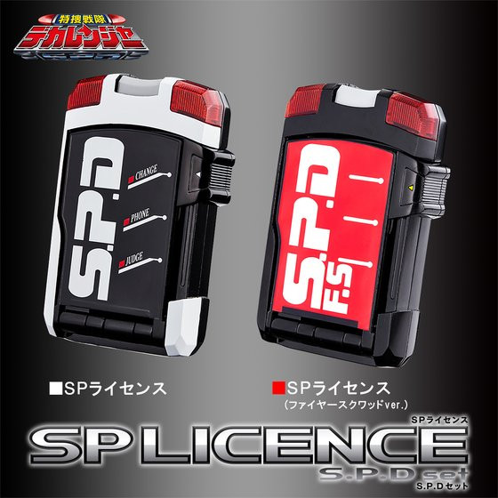 Tokusou Sentai Dekaranger SP License & SP license (Fire Squad ver ) SPD Set