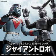 Ultimate Luminous Toei Classic Giant Robo