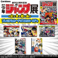 Shonen Jump 50th Anniversary Premium Carddass Set 90's ( IN STOCK )