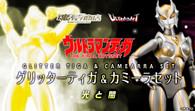 BANDAI Premium ULTRA-ACT Ultraman Glitter Tiga & Kamila SET Action Figure