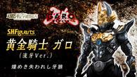 S.H.Figuarts Golden Knight Garo (Nagarekiba Ver) Action Figure