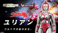 BANDAI Ultra-Act Julian Ultraman