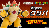 S.H.Figuarts King Bowser Koopa Action Figure