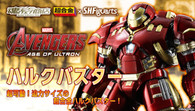 (May Release) Chogokin×S.H.Figuarts Iron Man Mark 44 Hulk Buster