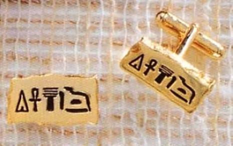 Montuhotep III Cufflinks - III Egypt, Middle Kingdom ca. 1998- 1986 B.C. Brooklyn Museum - Photo Museum Store Company