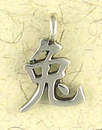 Rabbit Pendant - Chinese Astrology and Zodiac Series - Photo Museum Store Company